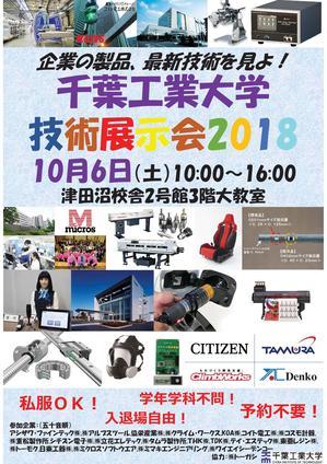 H30.10.6技術展示会ポスター.jpg