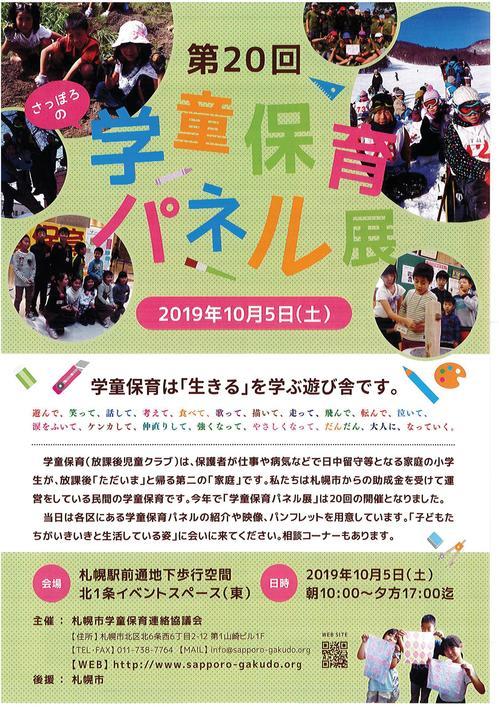 2019パネル展inチカホ案内チラシ-001.jpg