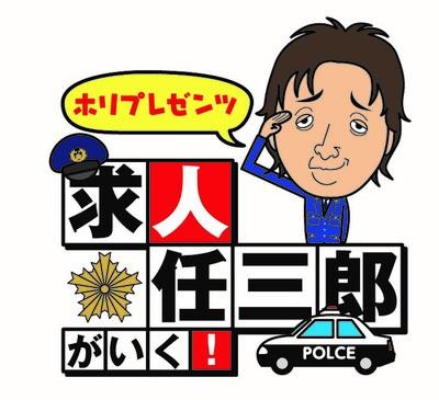 ホリ_求人任三郎がいく!ロゴ.jpg